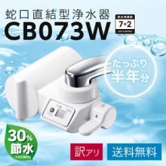 浄水器 クリンスイ CB073W-WT☆訳あり品 蛇口直結型浄水器 [CB073W-WT]【送料無料】