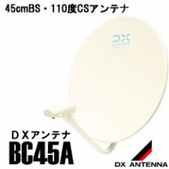 DXアンテナ【アンテナ単体】45cmBS・110度CSアンテナ BC45A★【BC452AP同等能力】