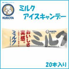 ミルクアイスキャンデー 20本入/久保田食品/サイズ3/アイス/添加物不使用