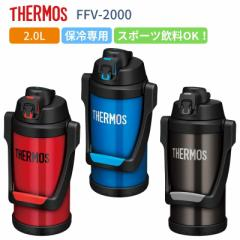 サーモス 水筒 子供 大人 おしゃれ 直飲み 2リットル 2l 保冷専用 真空断熱 スポーツジャグ FFV-2000 スポーツ
