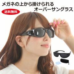 オーバーサングラス サングラス メガネの上から掛けられる メンズ レディース 兼用 偏光 UV400 紫外線 99.9%カット