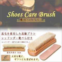 靴磨き用ブラシ 高級 馬毛 ブラシ 香りが良い 木製 レッドシダー 靴べら付き Natural Stuff オリジナル