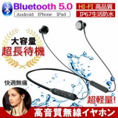 ワイヤレス イヤホン Bluetooth5.0 高音質 長時間 軽量 イヤホン スポーツ ランニング iPhone Androi
