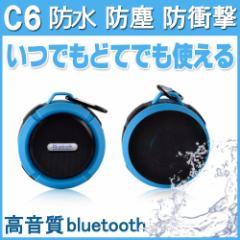 C6 bluetooth スピーカー 防水 高音質 ワイヤレス通話可能 ブルートゥーススピーカー Bluetooth iPhon