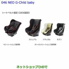 【純正部品】トヨタ アルファードチャイルドシート NEO G-Child baby カジュアル