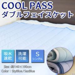 COOLPASSダブルフェイスケット シングル 140×190cm 吸水速乾 ひんやり サックスブルー/スカイブルー |
