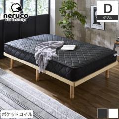 高密度ポケットコイルマットレス ダブル 日本人の体格や環境を考慮したベッドマットレス ベッドコンシェルジュ