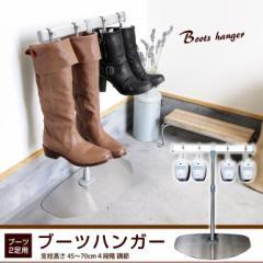 ブーツハンガー 2足用 ブーツの収納 保管 アップル ブーツハンガー ハンガーバーに吊るして収納brブーツハンガー