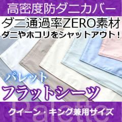 フラットシーツ クィーン、キング兼用 【日本製(高密度カバー パレット)フラットシーツ・クィーン、キング兼用 日本製