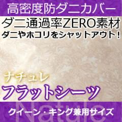 フラットシーツ クィーン、キング兼用 【日本製(高密度カバー ナチュレ)フラットシーツ・クィーン、キング兼用 日本製