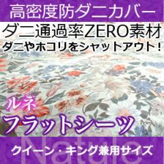フラットシーツ クィーン、キング兼用 【日本製(高密度カバー ルネ)フラットシーツ・クィーン、キング兼用 日本製