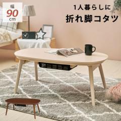 こたつ 折り畳みテーブル 幅95cm 楕円形 長方形 幅90×奥行50×高さ35.5cm コタツテーブル 折れ脚