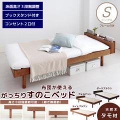 すのこベッド 布団でつかえるがっちり頑丈すのこ シングル ベッド下高さ3段階 棚付き 桐すのこベッド シングルベッド 宮付き