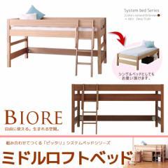 木製ロフトベッド ミドルベッド システムベッドシリーズ 2way シングルベッド 頑丈すのこベッド ナチュラル 北欧 タモ
