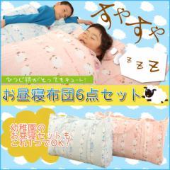 子供 お昼寝 布団 セット 羊柄の子供用お昼寝布団6点セットbrこども 子ども 布団セット バッグ 専用バッグ付き