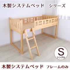 ロフトベッド ロータイプ 木製 高さ118.5cm 北欧パイン材天然木システムベッドシリーズ シングルベッド