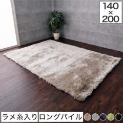 ラグ ジャギーラグ 140×200cm 長方形 ラメ糸入り ホットカーペット対応 床暖房対応
