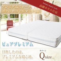 ポケットコイルマットレス クィーンサイズ 眠りの質を高める 高級ホテルの寝心地を自宅でbrベッドマット