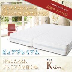 ポケットコイルマットレス キングサイズベッドマット眠りの質を高める