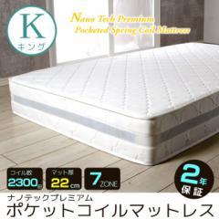 ポケットコイルマットレス キング 幅180cm 7ゾーン ナノテックプレミアムポケットコイルマットレス 緻密な点で贅沢な寝心地