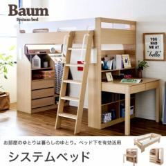 バウム システムベッド シングル ロフトベッド ハイタイプ キャビネット 学習机 シェルフ セット 木製