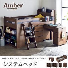 アンバー システムベッド シングル デスク シェルフ ブックシェルフ キャビネット セット 木製 /システムベッド 大人