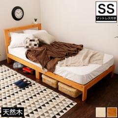 すのこベッド セミシングル 厚さ15cmポケットコイルマットレス付き 木製 北欧パイン材 棚付き 簡単組立