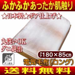 【送料無料】日本製 ロングサイズ 電気敷き毛布 電気毛布 ふんわりあったかボア加工 電気敷毛布 シングル 電気毛布(ロング)