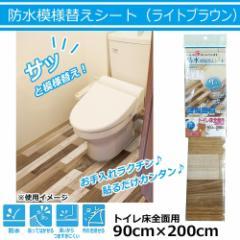 防水模様替えシート トイレ床全面用(ライトブラウン) 90cm×200cm BKTY-90200