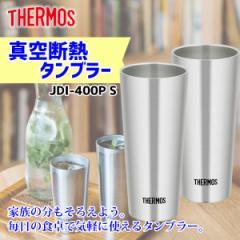SP【ギフト】サーモス タンブラー 400ml 2個セット真空断熱 JDI-400 PS 楽ギフ マイボトル ビールマグ グラス