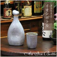 陶器 、お水、焼酎、お酒が美味しくなるボトル イオンボトル(水色) 味の違いを感じて信楽焼 おしゃれ 和風【手作り】