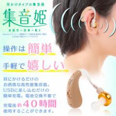 【補聴器 集音器】 Medicy 補聴器タイプの集音機 集音姫 充電式 左右両用 耳掛けタイプ 日本語説明書付き