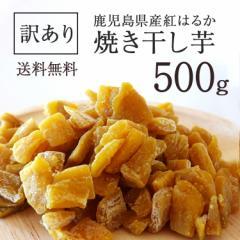 【予約】送料無料 訳あり 紅はるか焼き干し芋 500g 鹿児島県産 べにはるか 国産 ほしいも 干し芋