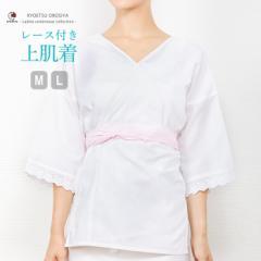(上肌着 04) 肌襦袢 花嫁 着物 浴衣 下着 肌着 着物用肌着 和装 下着 和装肌着 綿 M/L