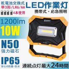 GOODGOODS 作業灯 led タイムセール 乾電池式 単3形 10W 1200lm マグネット付 停電 ランタン LEDラ