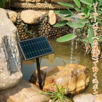 ソーラーパネルで省エネ仕様 お庭の噴水や池でも ソーラー 池ポンプ FS-SP002B