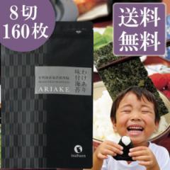 海苔 有明海産上級味付け海苔 8切160枚 メール便送料無料 茶匠庵 味付海苔 味付けのり ご飯のお供 訳あり商品 国産 葉酸