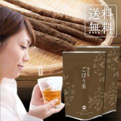 国産ごぼう茶ティーバッグ 40包 メール便送料無料 茶匠庵 ダイエット 食物繊維 健康茶 ティーパック お茶 ゴボウ茶 ティー