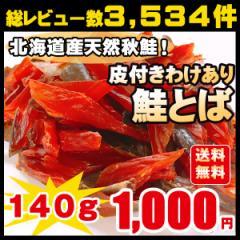 1000円 おつまみ 送料無料 皮付きわけあり鮭とば 大容量140g 北海道産 天然秋鮭 ひと口サイズ ぽっきり
