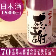 古希祝いに贈る70年前の新聞付き名入れ酒!純米大吟醸酒【紫龍】1800ml