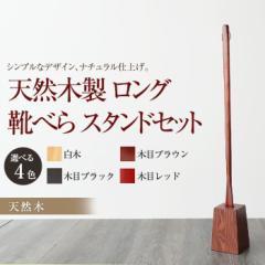 【選べる4色♪】天然木製 ロング靴べら スタンドセット