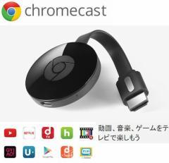 グーグル クロムキャスト2 Google Chromecast ワイヤレス ディスプレイアダプタ HDMI Wi-Fi ストリー