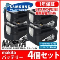 【4個セット】マキタ makita バッテリー リチウムイオン電池 BL1430 BL1460 対応 大容量 6000mAh 互