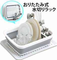水切りラック Kakusee カクセー 通販 折りたたみ おしゃれ コンパクト 水切りかご スペース活用 省スペース トレー