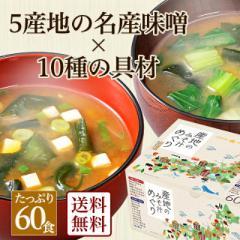 祝★食品デイリー1位 産地のみそ汁めぐり 60食( インスタント味噌汁 )#沖縄は別途600円