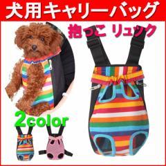 犬用 ポータブル抱っこひも キャリーバッグ 小型犬 中型犬 スリング 両肩 抱っこ紐 抱っこバッグ リュック