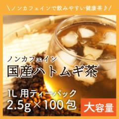 国産 はと麦茶 2.5g×100包 山盛り ティーパック ハト麦健康茶 煮出し鳩麦茶 ノンカフェイン お茶 送料無料