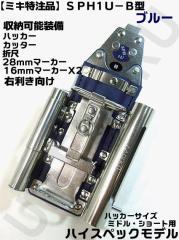 ミキ【MIKI 特注ハイスペックモデル】【SPH1U-BU型 青】ハッカーケース (ハッカ