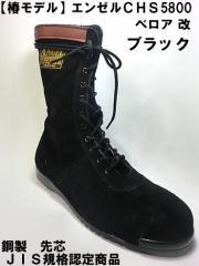 【 椿モデル 】CHS58 【黒 ベロア 改】 高所用安全靴 ブラック【JIS規格 ANGEL】(エンゼル安全靴