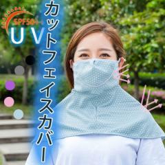 花粉症 対策 UVカット フェイスカバー マスク フェイスマスク ネックカバー 紫外線カット UV対策 紫外線対策 日焼け対策